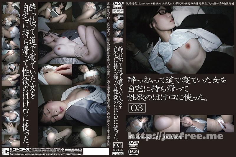 [C 2029] 酔っ払って道で寝ていた女を自宅に持ち帰って性欲のはけ口に使った。03 C