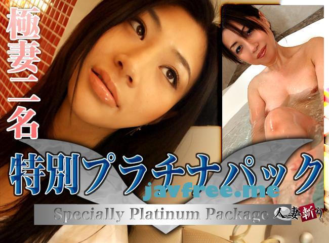 C0930 ki120814 プラチナパック platinum pack C0930