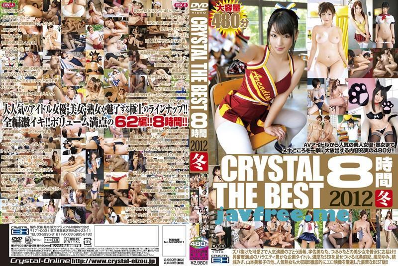 [CADV 373] CRYSTAL THE BEST 8時間 2012 冬 立花くるみ 琥珀うた 宇佐美なな つぼみ さとう遥希 CADV