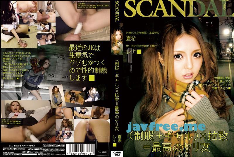[CAND 103] (制服+ギャル)×拉致=最高のヤリ友 横山夏希 小西レナ CAND