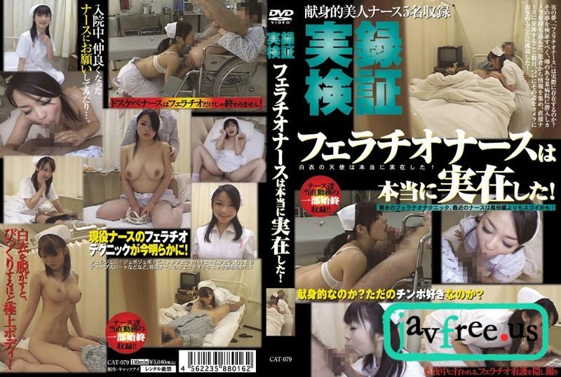 [CAT 079] 実録検証 フェラチオナースは本当に実在した! 辻さき 赤西涼 まひる はるか悠 あすかみみ CAT Ayami