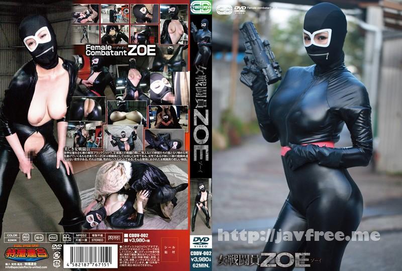 [CDDV 002] 女戦闘員ZOE 西野エリカ 西野エリカ CDDV
