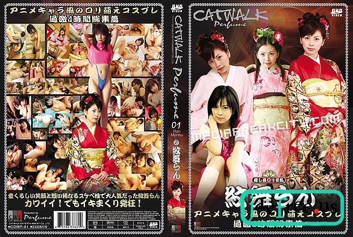 [CDRP 01] Catwalk Perfume 01 紋舞らん CDRP Catwalk Perfume