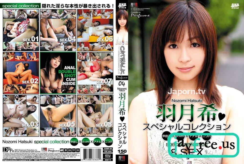 [CDRP 04] CATWALK PERFUME 04 : Nozomi Hatsuki 羽月希 Nozomi Hatsuki CDRP
