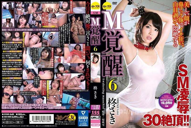 [CESD-346] M覚醒6 柊さき