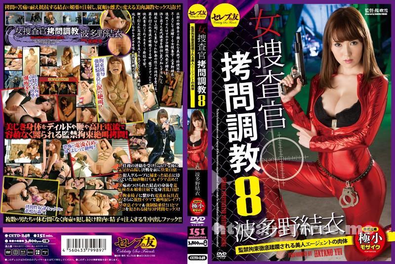 [CETD 248] 女捜査官拷問調教 8 監禁拘束徹底蹂躙される美人エージェントの肉体 波多野結衣 波多野結衣 CETD