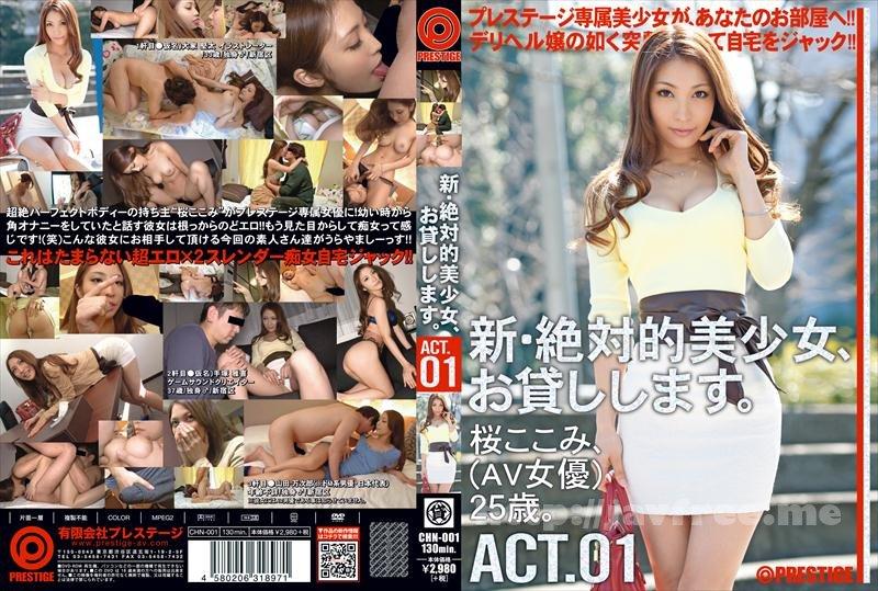 [CHN 001] 新・絶対的美少女、お貸しします。 ACT.01 桜ここみ CHN