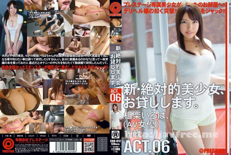 [CHN 012] 新・絶対的美少女、お貸しします。 ACT.06 相楽いろは 相楽いろは CHN