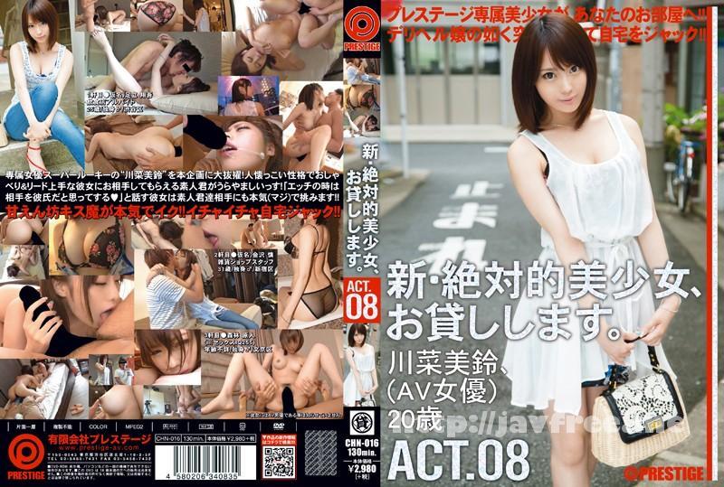 [CHN 016] 新・絶対的美少女、お貸しします。 ACT.08 川菜美鈴 川菜美鈴 CHN