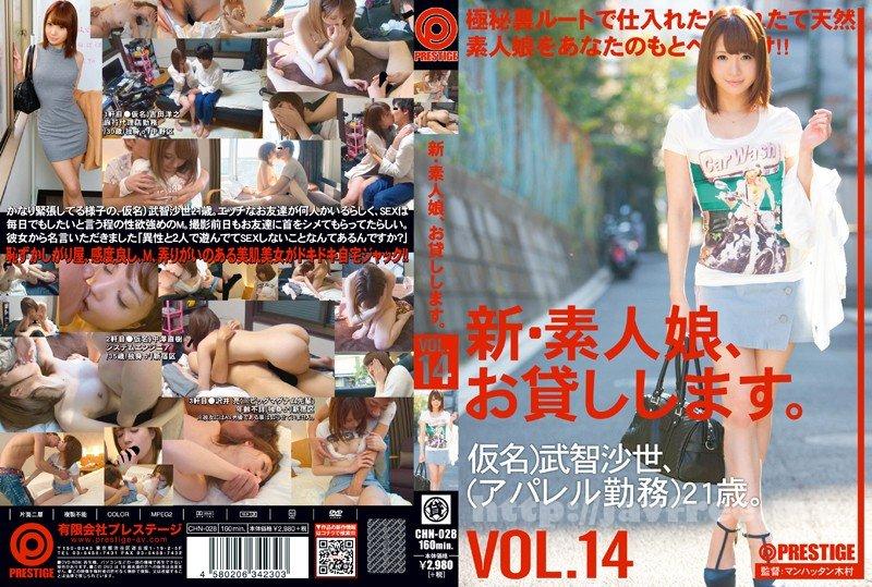 [CHN 028] 新・素人娘、お貸しします。 VOL.14 武智沙世 CHN