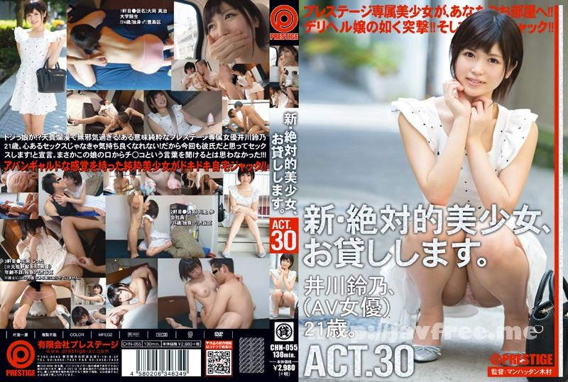 [CHN 055] 新・絶対的美少女、お貸しします。 ACT.30 井川鈴乃 井川鈴乃 CHN