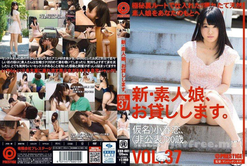 [CHN 081] 新・素人娘、お貸しします。 VOL.37 CHN