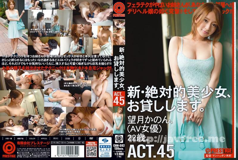 [CHN 082] 新・絶対的美少女、お貸しします。 ACT.45 望月かのん 望月かのん CHN