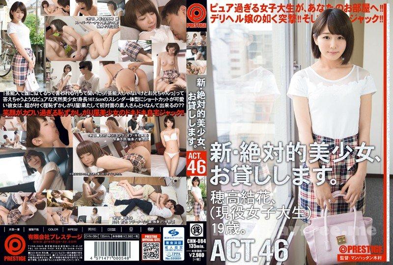 [CHN 084] 新・絶対的美少女、お貸しします。 ACT.46 穂高結花 穂高結花 CHN