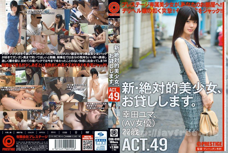 [CHN 090] 新・絶対的美少女、お貸しします。 ACT.49 幸田ユマ 幸田ユマ CHN