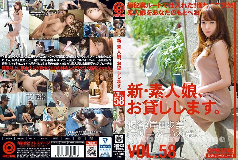[CHN-123] 新・素人娘、お貸しします。 VOL.58 岸田歩美