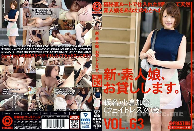 [CHN 133] 新・素人娘、お貸しします。 VOL.63 小倉加奈