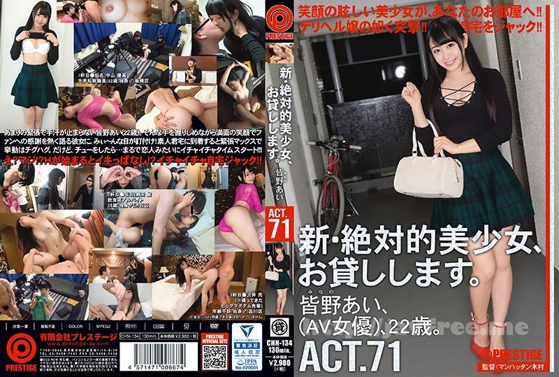 [CHN 134] 新・絶対的美少女、お貸しします。 71 皆野あい