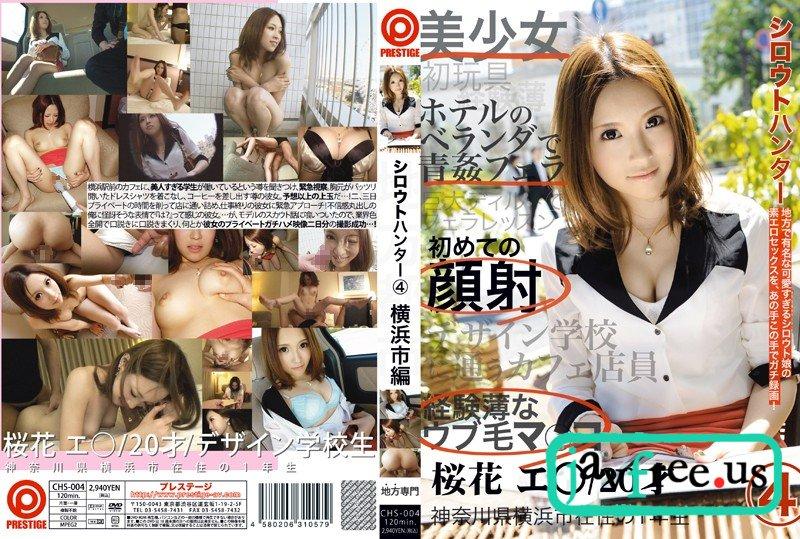 [HD][CHS 004] シロウトハンター 04 桜花エナ シロウトハンター CHS
