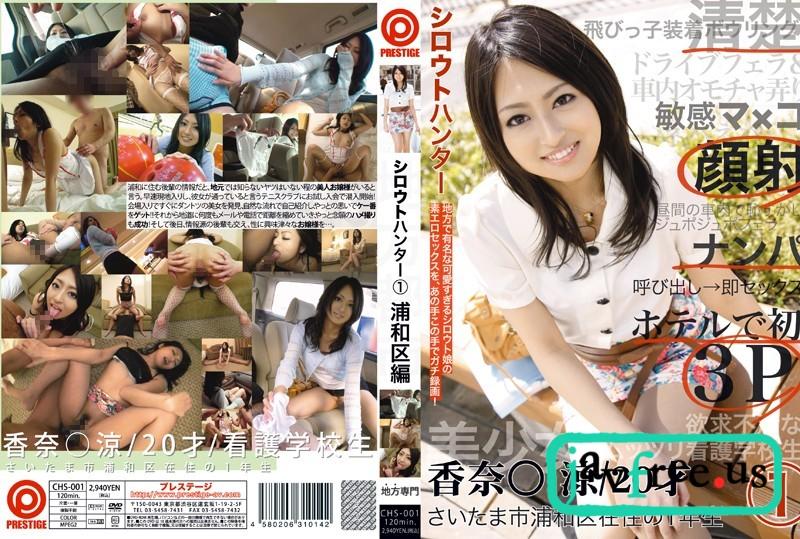 [CHS 001] シロウトハンター 01 香奈芽涼 シロウトハンター CHS