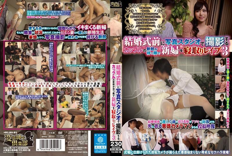 [CLUB 167] 結婚式前に写真スタジオで撮影するカップルの新郎が待つ隣で新婦を寝取りレイプ3 CLUB