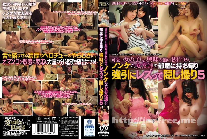 [CLUB 213] 可愛い女の子しか興味の無い私(♀)が、ノンケな女友達を部屋に持ち帰り強引にレズって隠し撮り5 CLUB