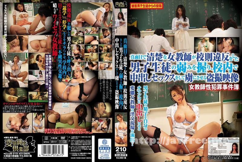 [CLUB 219] 真面目で清楚な女教師が校則違反をした男子生徒の弱みを握り、校内で中出しセックスをして虜にさせる盗撮映像 CLUB