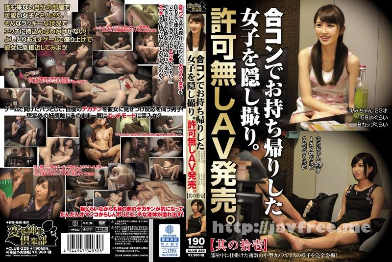 [CLUB 229] 合コンでお持ち帰りした女子を隠し撮り。許可無しAV発売。其の拾壱 CLUB