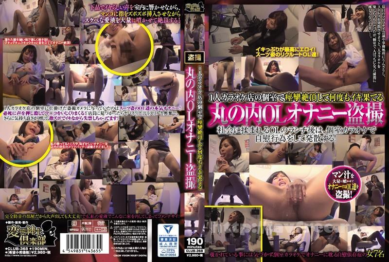 [CLUB 368] 1人カラオケ店の個室で痙攣絶頂して何度もイキ果てる丸の内OLオナニー盗撮 CLUB