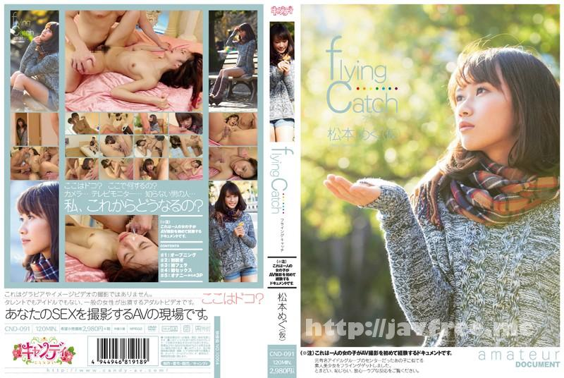 [CND 091] flying catch フライングキャッチ (※注) これは一人の女の子がAV撮影を初めて経験するドキュメントです。 松本めぐ(仮) 松本めぐ CND