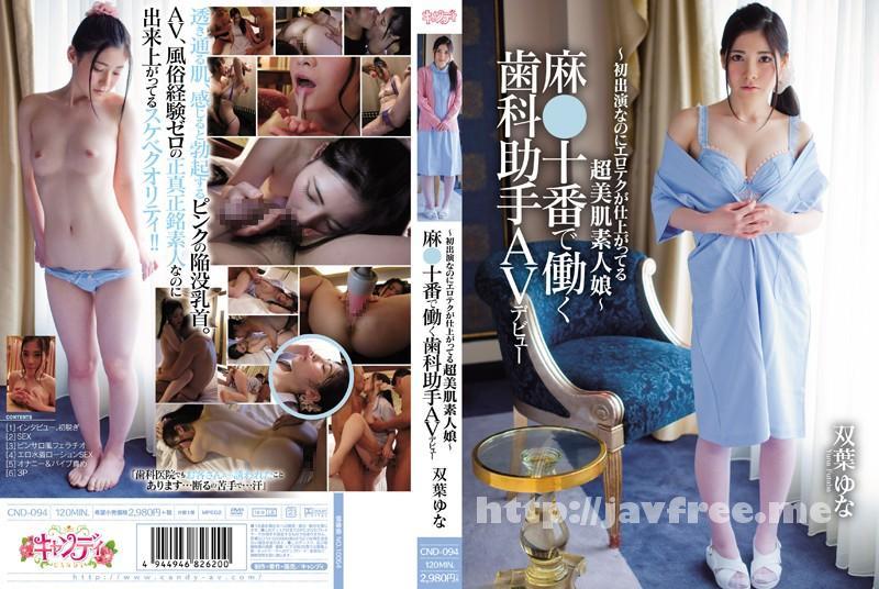 [CND 094] 〜初出演なのにエロテクが仕上がってる超美肌素人娘〜麻●十番で働く歯科助手 AVデビュー 双葉ゆな 双葉ゆな CND