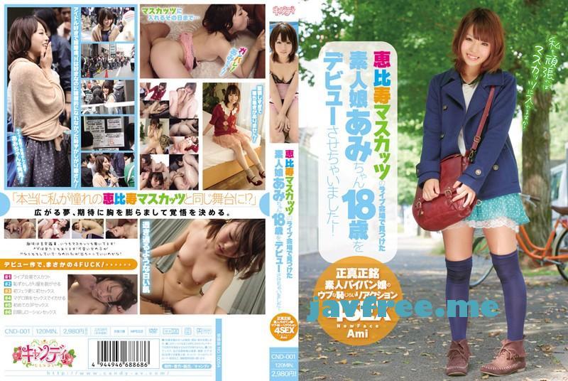 [CND 001] 恵比寿マスカッツのライブ会場で見つけた素人娘あみちゃん18歳をデビューさせちゃいました! あみ CND