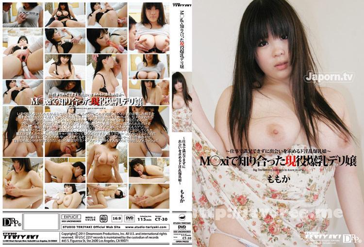 [CT 30] I met this busty call girl via the Mixi : Momoka ももか Momoka CT