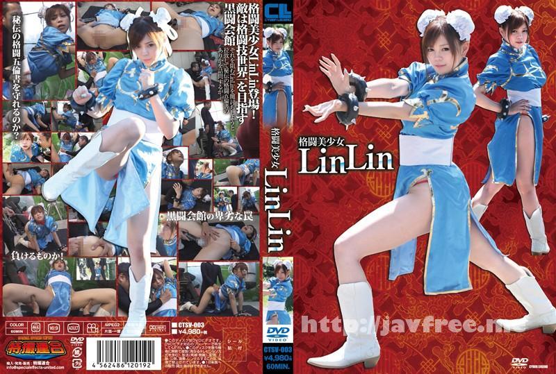 [CTSV 003] 格闘美少女 LinLin 伊藤りな 伊藤りな CTSV