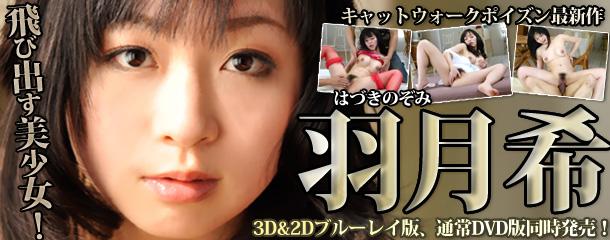 [CWDV 01] キャットウォーク ポイズン 01 : 羽月希 羽月希 上村佳奈 CWDV