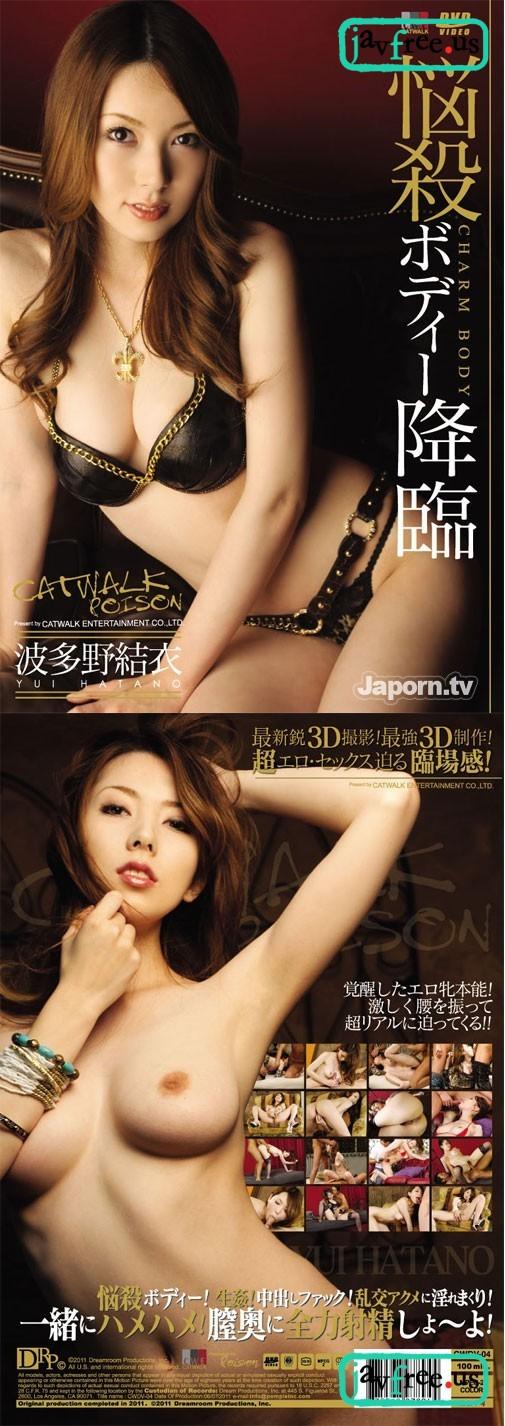 [CWDV 04] CATWALK POISON 04 : Yui Hatano 波多野結衣 Yui Hatano CWDV