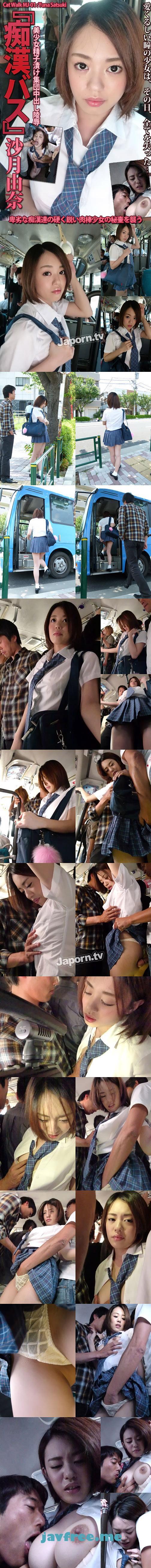 [HD][CWM 01][CWMBD 01] キャットウォーク MJ 01 ~JK痴漢バス~ : 沙月由奈  沙月由奈 Yuna Satsuki CWM