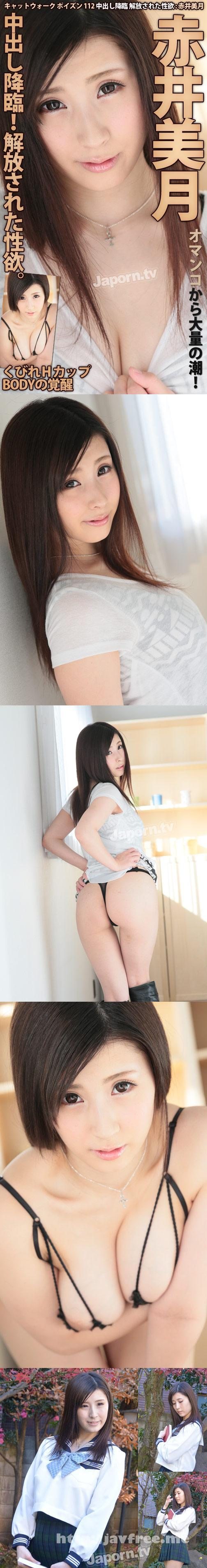 [CWP 112] キャットウォーク ポイズン 112 中出し降臨 解放された性欲 : 赤井美月 赤井美月 Mitsuki Akai CWP