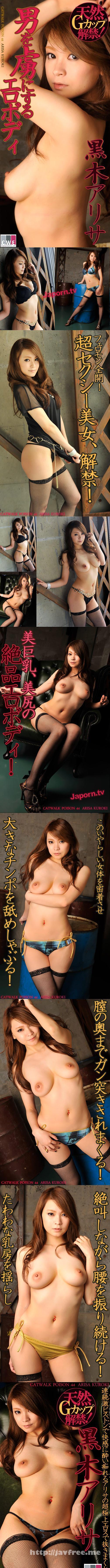 [CWP 44] キャットウォーク ポイズン 44 : 黒木アリサ 黒木アリサ CWP Arisa Kuroki
