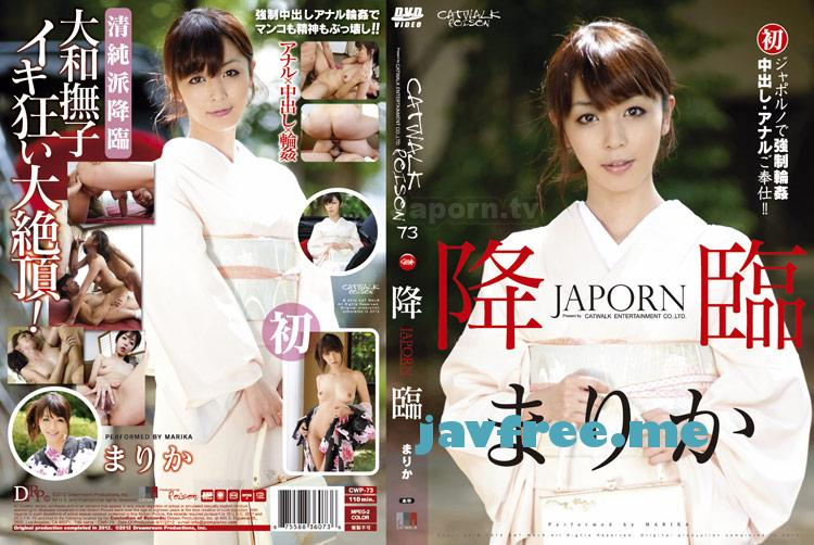 [CWP 73] CATWALK POISON 73 ~Descend to Japorn~ : Marika まりか Marika CWP