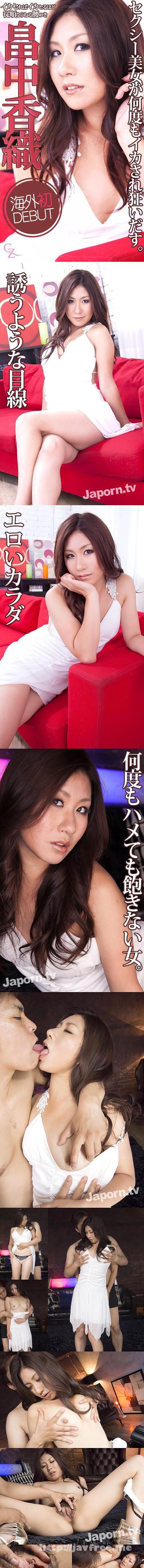 [CZ 003] イカセればイカセるほど従順なうねる腰つき : 畠中香織  畠中香織 Kaori Hatanaka CZ