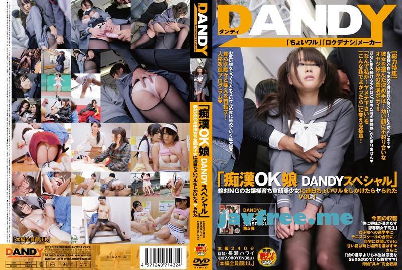 [DANDY 319] 「痴漢OK娘 DANDYスペシャル」絶対NGのお嬢様育ち童顔美少女に連日ちょいワルをしかけたらヤられた VOL.1 DANDY