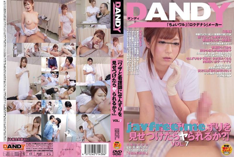 [DANDY 324] 「ワザと看護師にせんずりを見せつけたらヤられるか?」 VOL.7 DANDY
