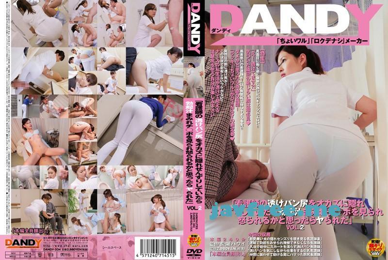 [DANDY 334] 「看護師の透けパン尻をオカズに隠れせんずりしていたら 勃起汁まみれチ○ポを見られ怒られるかと思ったらヤられた」 VOL.2 DANDY