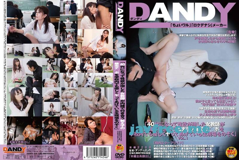 [DANDY 335] 「40代になって性欲が増した女教師が内緒で付き合う教え子の暴走チ○ポを学校... DANDY