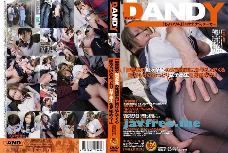 [DANDY 340] 「無警戒で痴漢多発の先頭車両に乗り込んでくる隙だらけのおっとり女子校生を見... DANDY