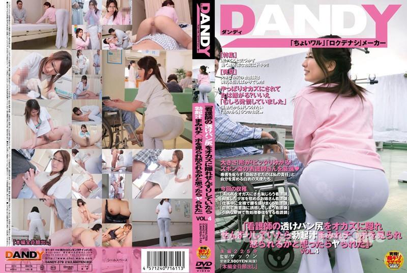 [DANDY 379] 「看護師の透けパン尻をオカズに隠れせんずりしていたら 勃起汁まみれチ○ポを見られ怒られるかと思ったらヤられた」 VOL.4 DANDY