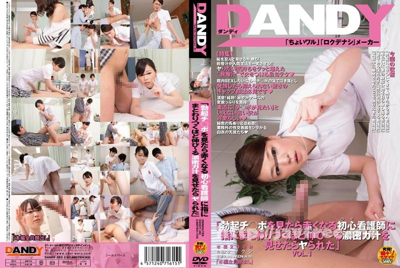 [DANDY 383] 「勃起チ○ポを見たら赤くなる初心(ウブ)看護師に指にまとわりつくほど伸び〜る濃密ガ汁を見せたらヤられた」VOL.1 DANDY