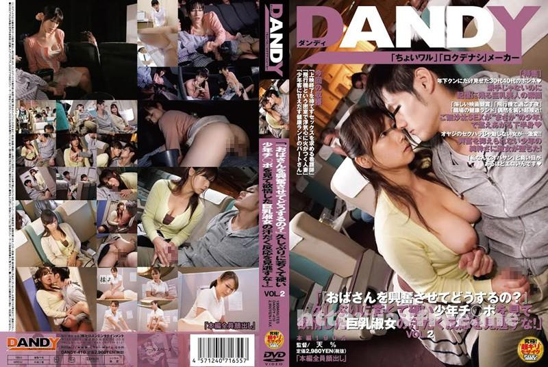 [DANDY 410] 「『おばさんを興奮させてどうするの?』久しぶりに若くて硬い少年チ●ポを見て欲情した巨乳淑女の汗だく反応を見逃すな!」VOL.2 DANDY