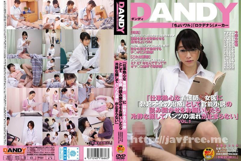 [DANDY 416] 「仕事熱心な看護師/女医に『勃起不全の治療』として官能小説の読み聞かせをお願いしたら冷静な顔してパンツの濡れが止まらない」 VOL.1 DANDY